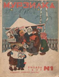 Мурзилка 1928 №01