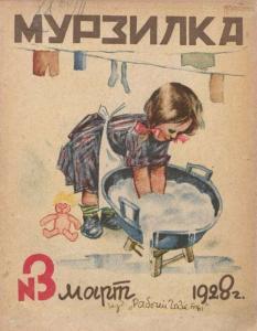 Мурзилка 1928 №03