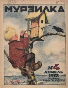 Мурзилка 1928 №04
