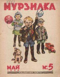 Мурзилка 1928 №05