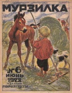 Мурзилка 1928 №06