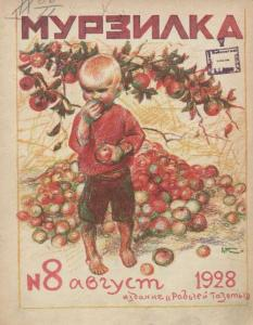 Мурзилка 1928 №08