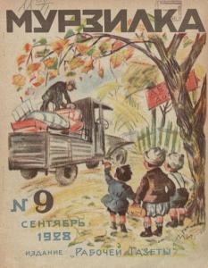 Мурзилка 1928 №09