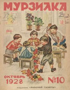 Мурзилка 1928 №10