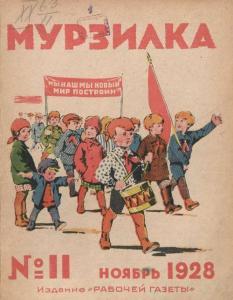 Мурзилка 1928 №11