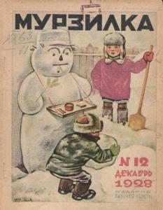 Мурзилка 1928 №12