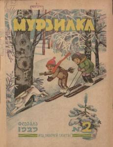 Мурзилка 1929 №02