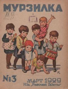 Мурзилка 1929 №03
