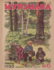 Мурзилка 1929 №06