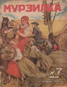 Мурзилка 1929 №07