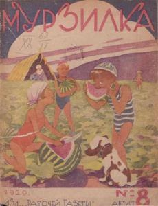 Мурзилка 1929 №08