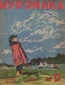 Мурзилка 1929 №09