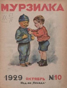 Мурзилка 1929 №10