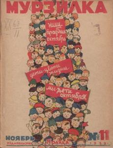 Мурзилка 1929 №11