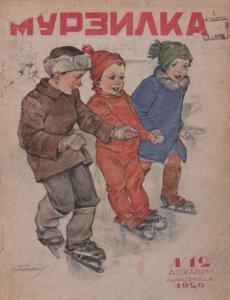 Мурзилка 1929 №12