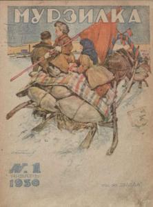 Мурзилка 1930 №01