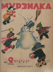 Мурзилка 1930 №02