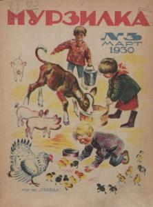 Мурзилка 1930 №03