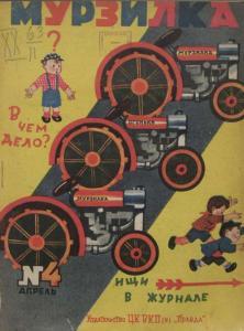 Мурзилка 1930 №04