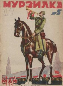 Мурзилка 1930 №05