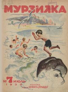 Мурзилка 1930 №07