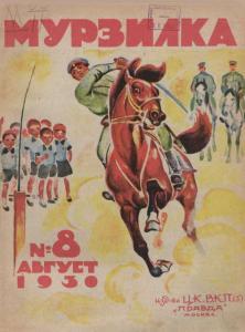 Мурзилка 1930 №08