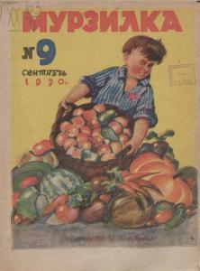 Мурзилка 1930 №09