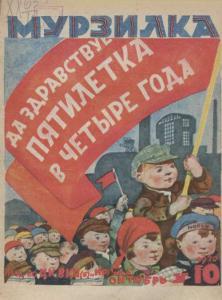 Мурзилка 1930 №10