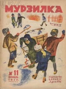 Мурзилка 1930 №11