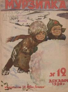 Мурзилка 1930 №12