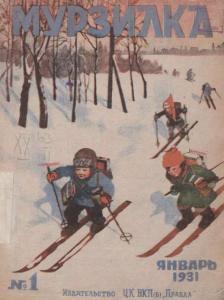 Мурзилка 1931 №01