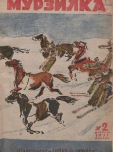 Мурзилка 1931 №02