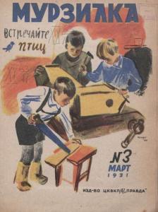 Мурзилка 1931 №03