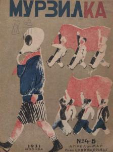 Мурзилка 1931 №04-05