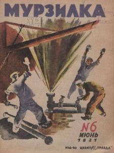Мурзилка 1931 №06