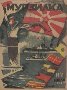 Мурзилка 1931 №07
