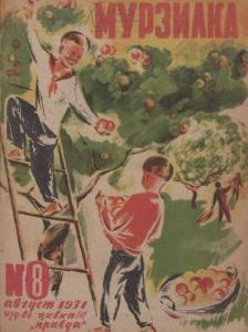 Мурзилка 1931 №08