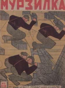 Мурзилка 1931 №11-12