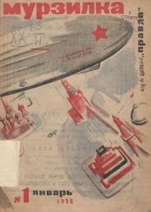 Мурзилка 1932 №01