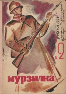 Мурзилка 1932 №02