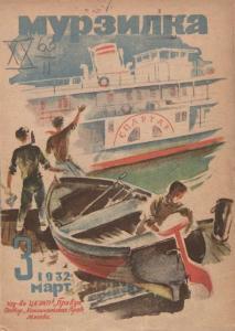 Мурзилка 1932 №03