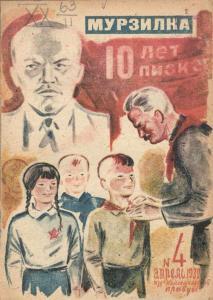 Мурзилка 1932 №04