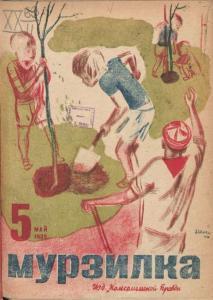 Мурзилка 1932 №05
