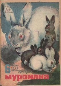 Мурзилка 1932 №06