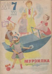 Мурзилка 1932 №07