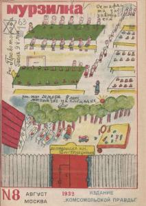 Мурзилка 1932 №08