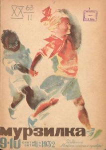 Мурзилка 1932 №09-10