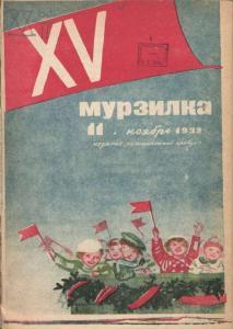 Мурзилка 1932 №11