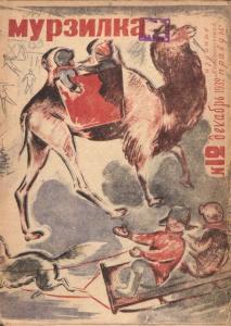 Мурзилка 1932 №12