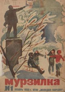 Мурзилка 1933 №01